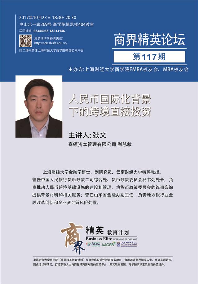 商界精英计划海报116期-张文_副本.jpg