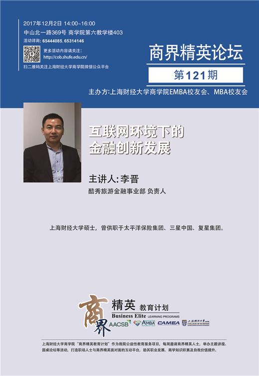 商界精英计划海报121期 李晋_副本.jpg