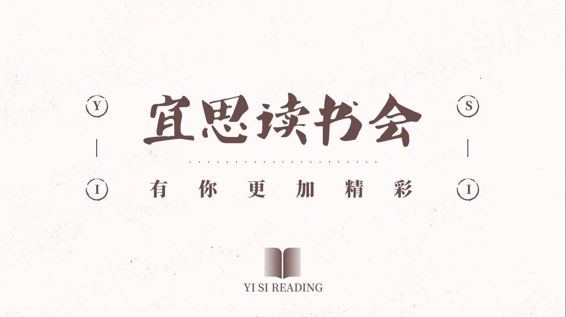 宜思读书会结尾.jpg
