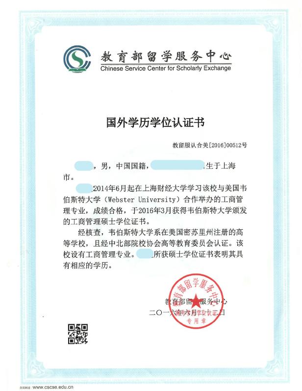 学历学位认证.png