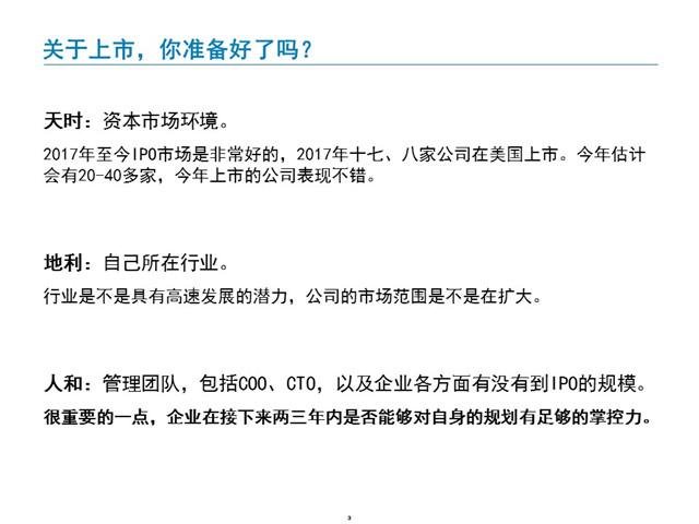 中国公司赴美上市1_副本.jpg
