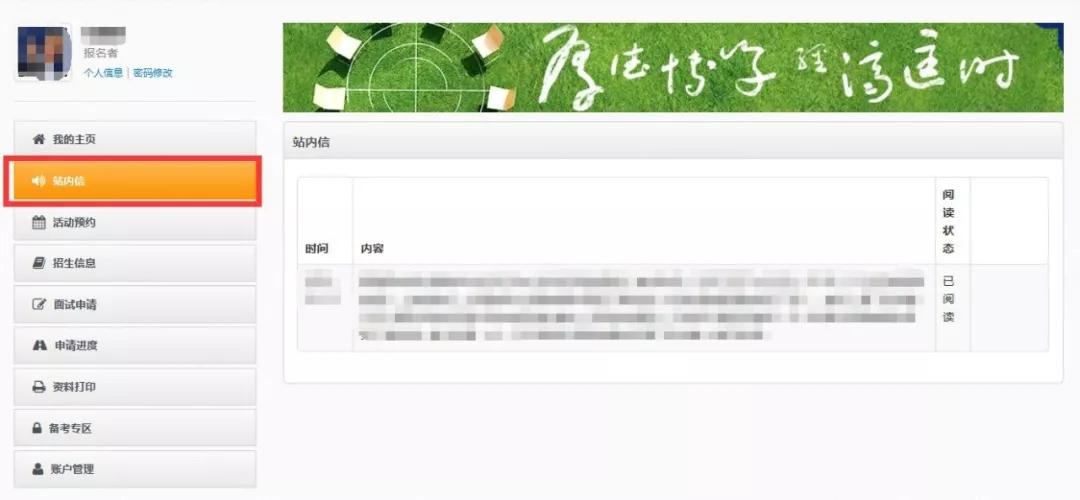 站内信.webp.jpg