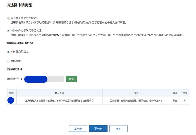 申请类型_副本.png