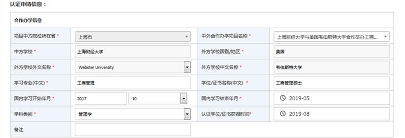 申请信息_副本.png