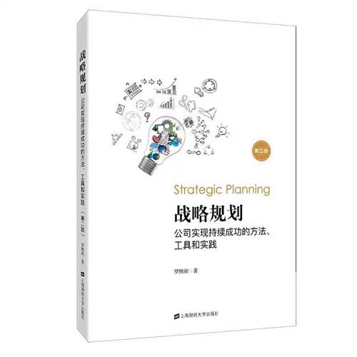 战略规划_副本.jpg