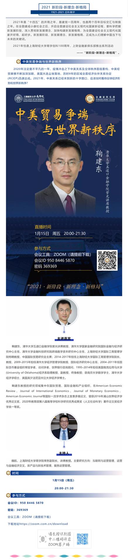 FireShot Capture 034 - 直播·1_15 - 鞠建东:中美贸易争端与世界新秩序 - mp.weixin.qq.com.png