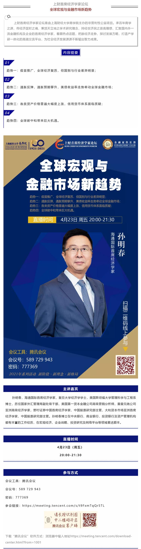 直播·4_23 - 孙明春:全球宏观与金融市场新趋势.png
