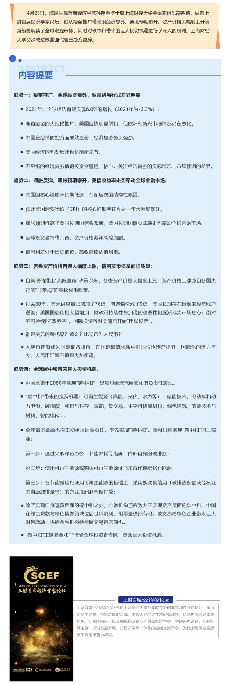 FireShot Capture 037 - FM金融家·有声沙龙 - 孙明春:全球宏观与金融市场新趋势 - mp.weixin.qq.com.png