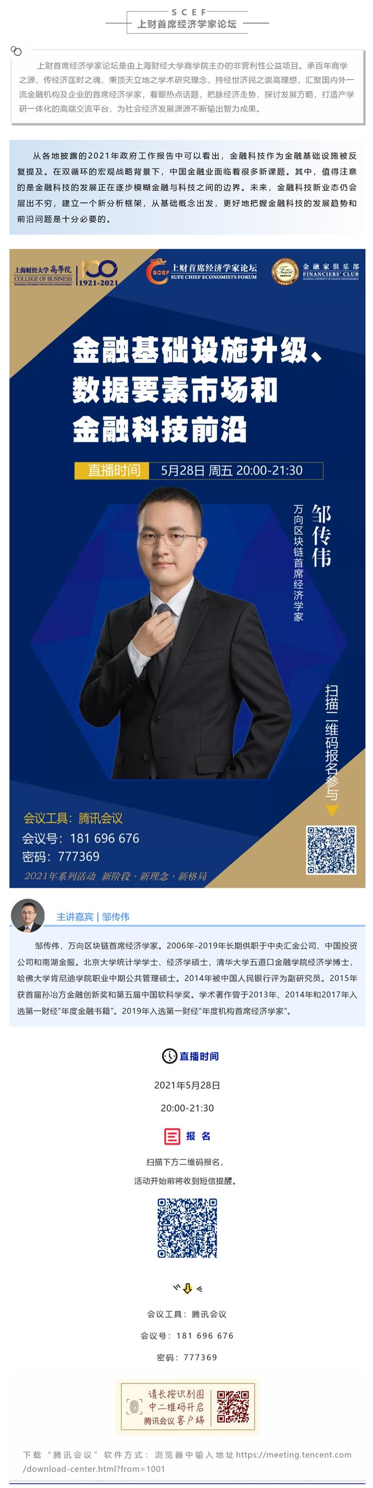 直播 · 5_28 - 邹传伟:金融基础设施升级、数据要素市场和金融科技前沿.png