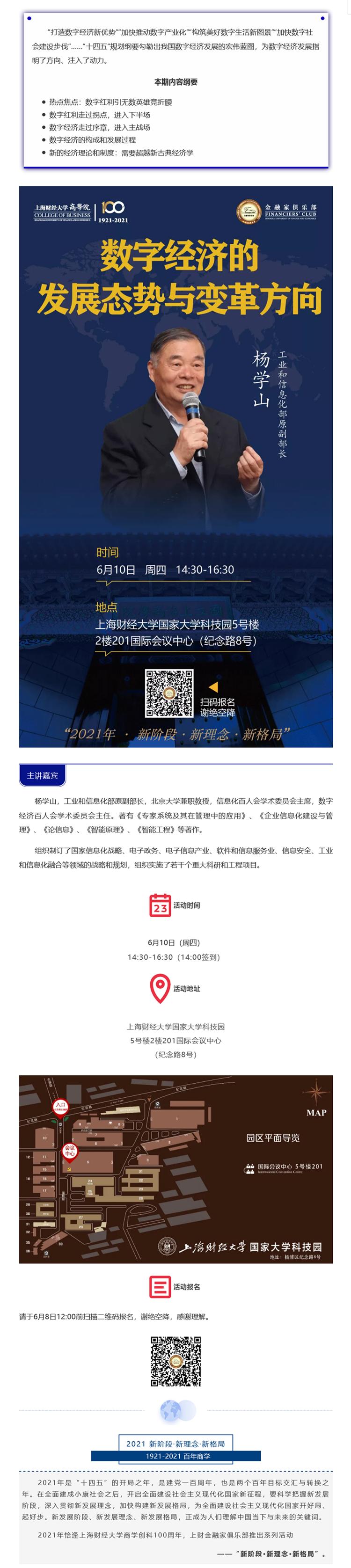 FireShot Capture 070 - 报名·6_10 - 杨学山:数字经济的发展态势与变革方向 - mp.weixin.qq.com_副本.png