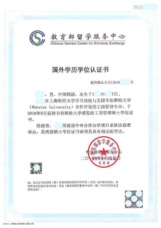 学历学位认证2018.png
