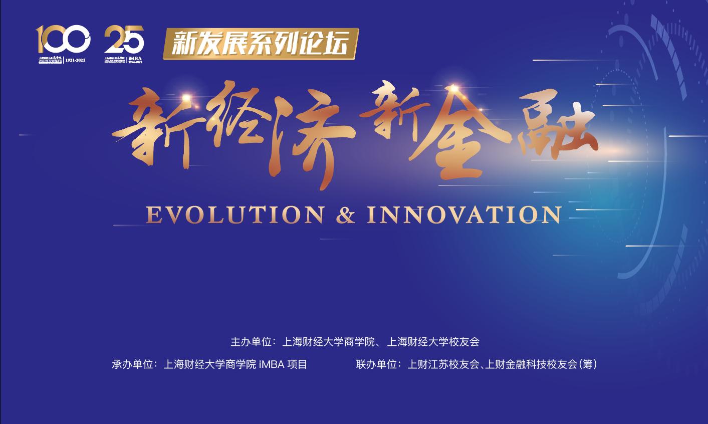 """新发展系列论坛·第一期   上海财经大学iMBA项目""""新经济·新金融""""论坛顺利召开"""