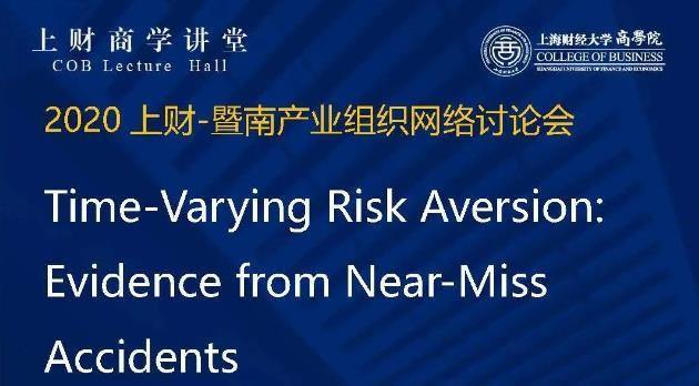 精彩回顾 | 上财-暨南产业组织网络讨论会第五场:Time-Varying Risk Aversion: Evidence from Near-Miss Accidents