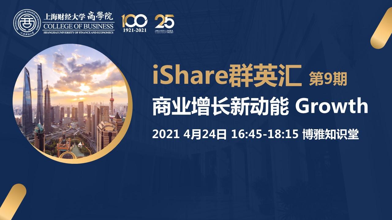 2021年iShare群英汇第9期:商业增长新动能
