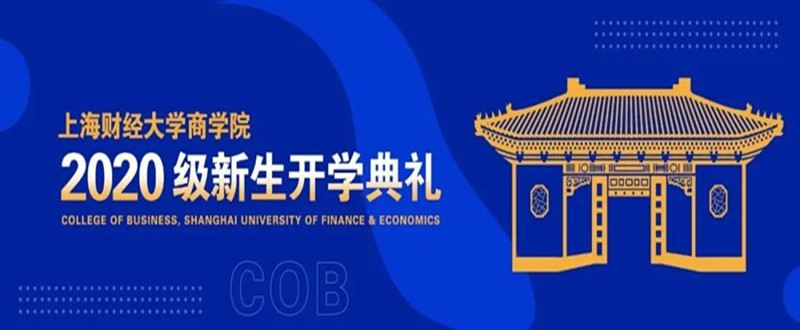 上海财经大学商学院举行2020级新生开学典礼