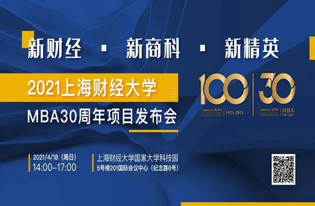 """满载硕果,奔赴新途丨""""新财经·新商科·新精英""""上海财经大学MBA30周年项目发布会圆满召开!"""