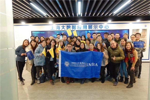 数字赋能,上财iMBA行动学习走进上海大数据应用创新中心