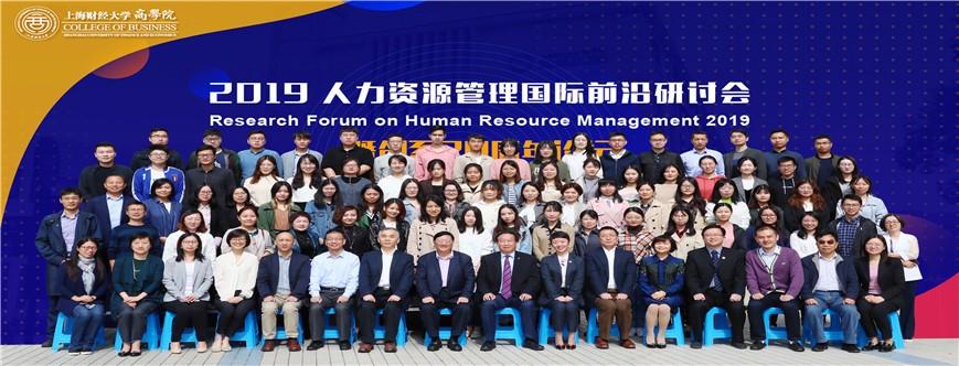 上海财经大学人力资源管理系创系20周年论坛成功举办!