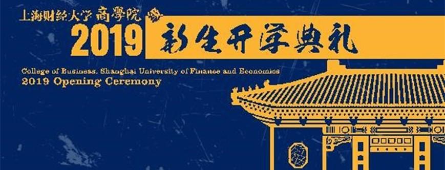 上海财经大学商学院举行2019级新生开学典礼