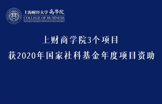 上海财经大学商学院3项课题获2020年国家社科基金年度项目资助