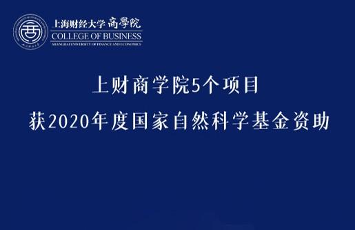 上海财经大学商学院5项课题获2020年度国家自然科学基金项目资助