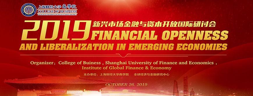 2019新兴市场金融与资本开放国际研讨会圆满召开
