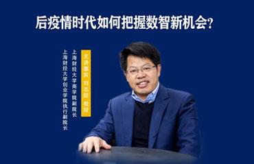 金沙国际商学论坛·后疫情时代系列讲座(第3期)| 刘志阳:后疫情时代如何把握数智新机会?