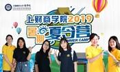 上海财经大学商学院2019暑期夏令营圆满结束