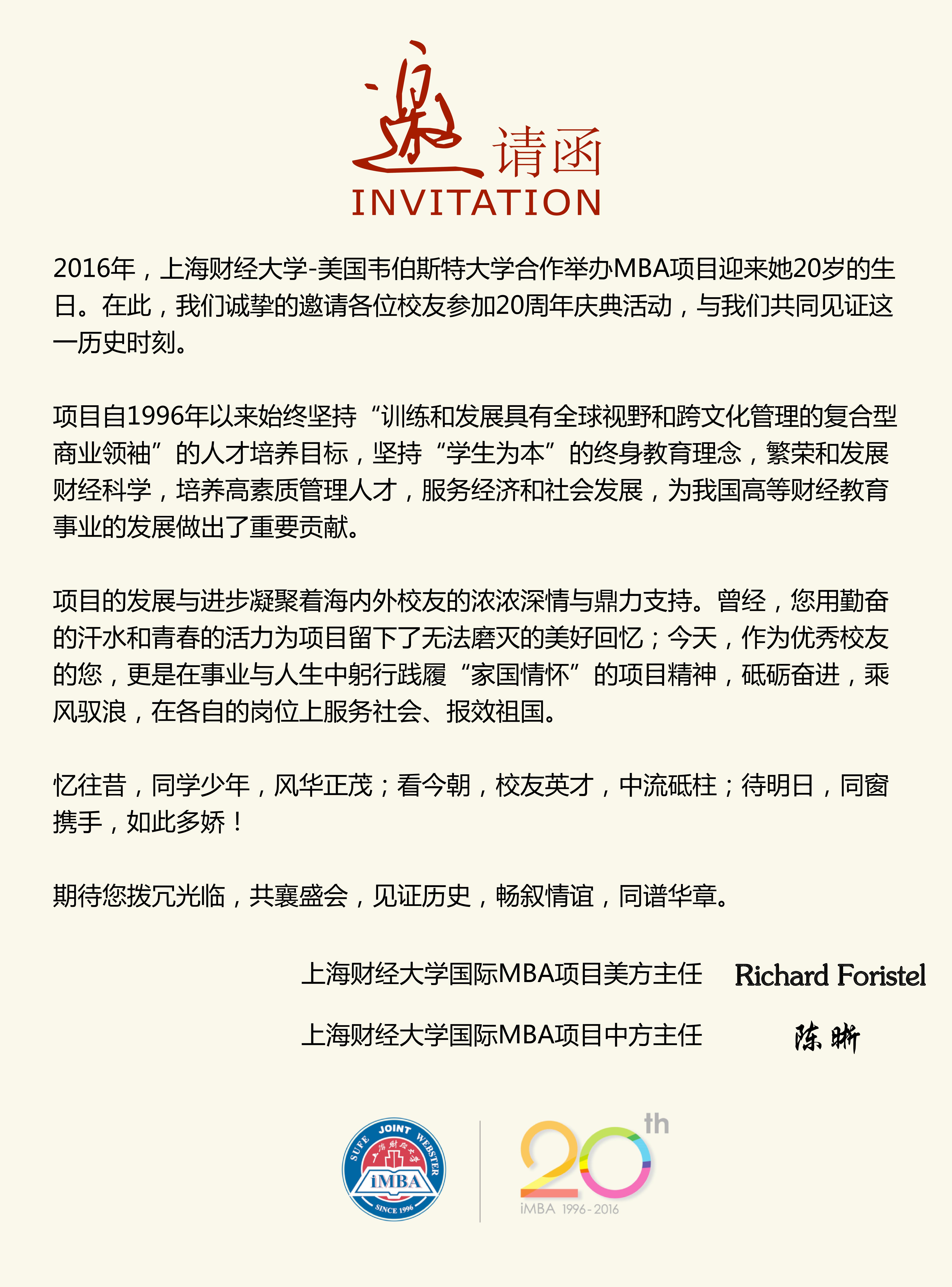 邀请-2.png