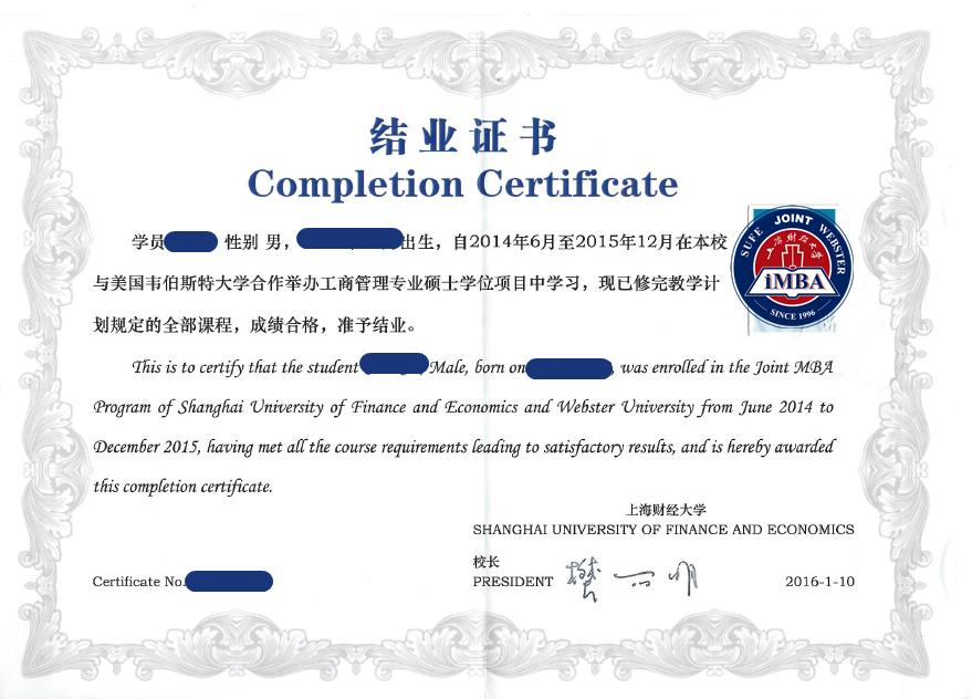 结业证书.png