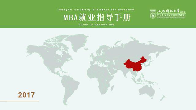 上海财经大学商学院就业指导手册-2017.png