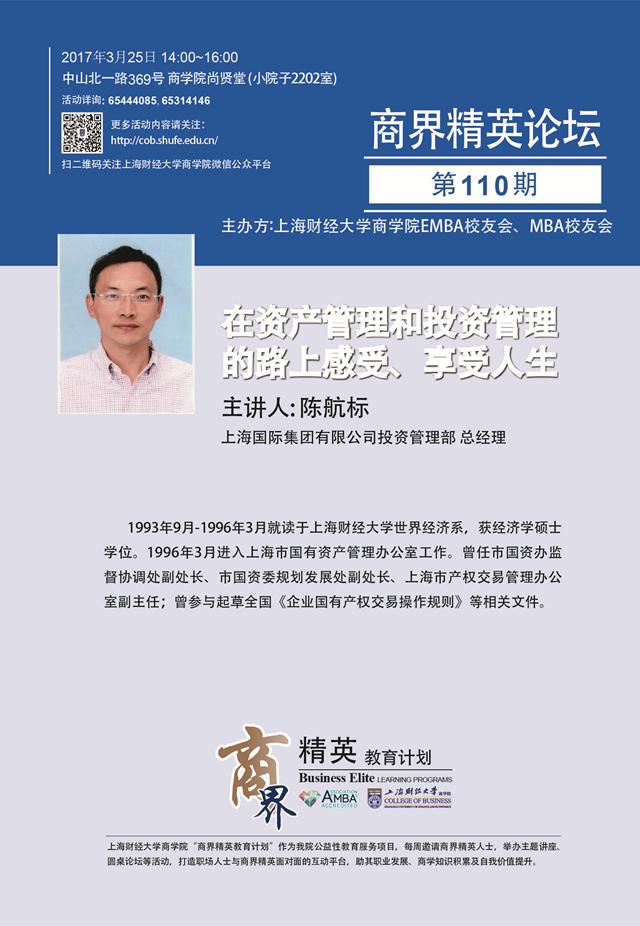 商界精英计划海报(文字)兰色陈航标_副本.jpg