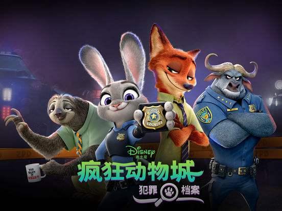 """""""上财mba春田花蕾""""俱乐部的小朋友们,快来369疯狂动物城,帮助小兔子ju图片"""